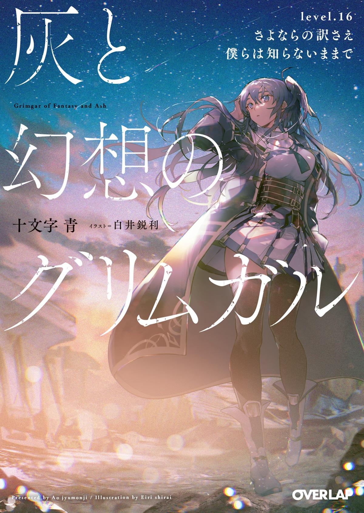 灰 と 幻想 の グリムガル Amazon.co.jp: 灰と幻想のグリムガルを観る