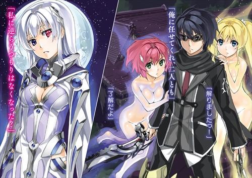 聖剣と魔竜の世界1