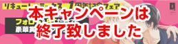 リキューレコミックス1周年記念フェア開催中!