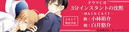 『3分インスタントの沈黙』(市梨きみ)、ドラマCD化決定!