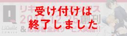 LiQulle Comis 創刊&キャンペーン!
